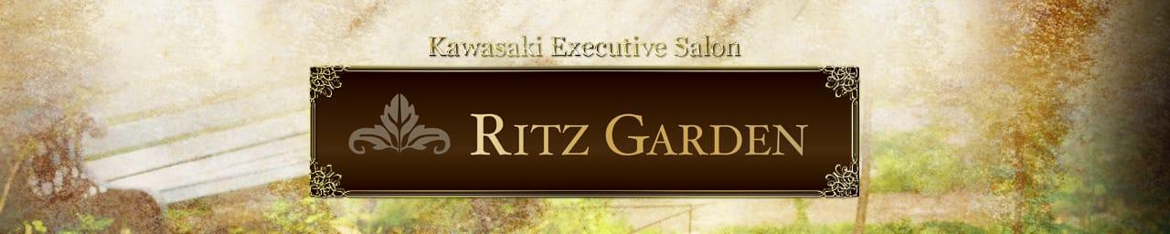RITZ GARDEN(リッツガーデン)