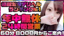 ☆激安フルオプデリバリーヘルス ぷらちなむ みっくす☆ - 福岡市・博多