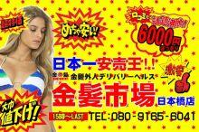 激安金髪外人デリヘル 金髪市場 日本橋店 - 日本橋・千日前