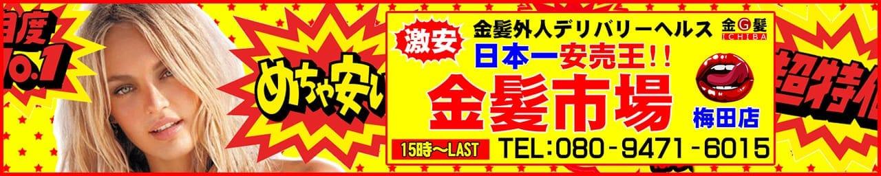 激安金髪外人デリヘル 金髪市場 梅田店