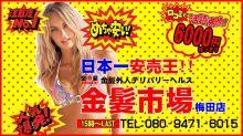 激安金髪外人デリヘル 金髪市場 梅田店 - 梅田