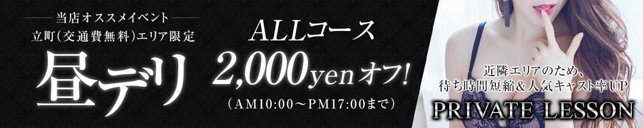 PRIVAET LESSON(プライベートレッスン) - 仙台