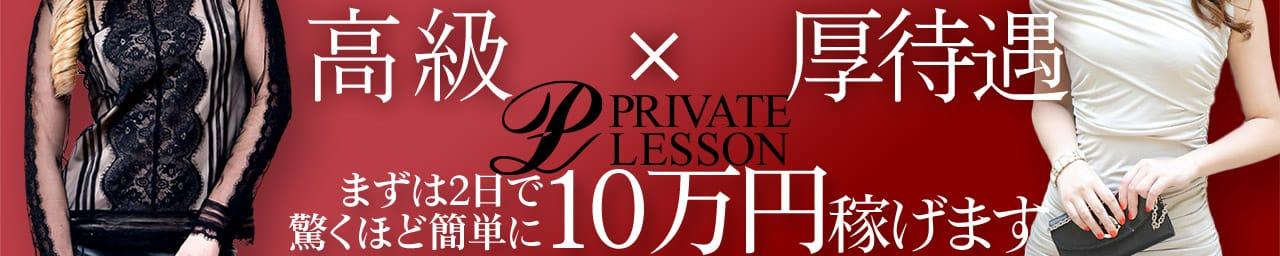 PRIVATE LESSON(プライベートレッスン) その3