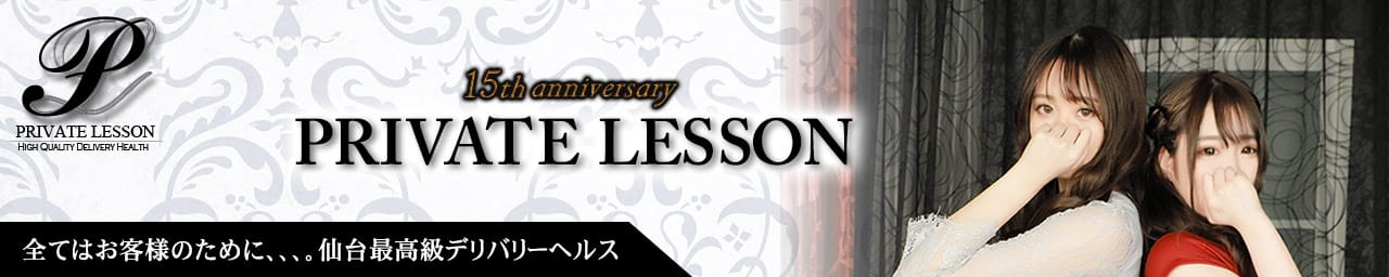 PRIVATE LESSON(プライベートレッスン) - 仙台
