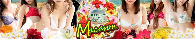 癒しのマカロン - 北九州・小倉