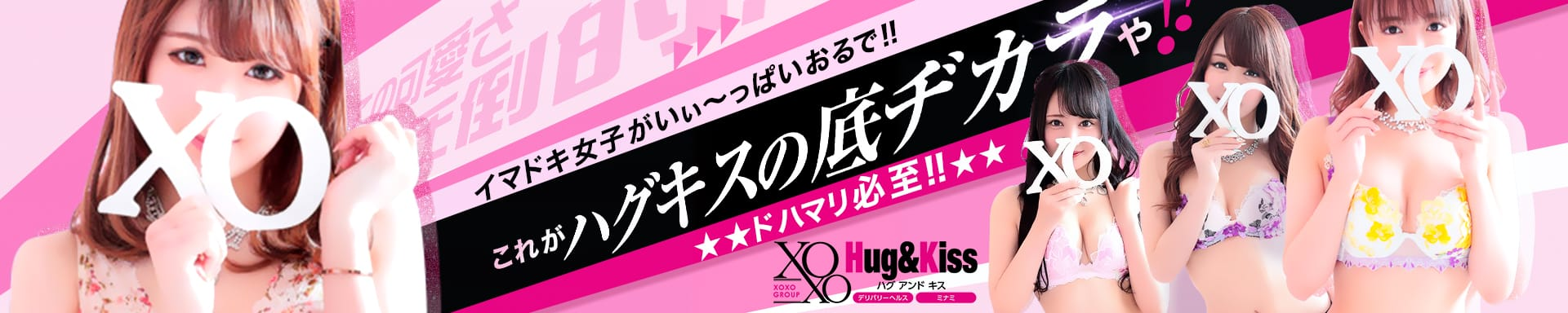 XOXO Hug&Kiss (ハグアンドキス) - 新大阪