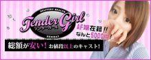 総額が安い‼︎Tender Girl 仙台-テンダーガール- - 仙台