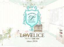 Loveliceラブリス滋賀 - 滋賀県その他