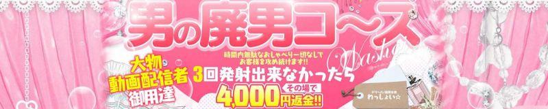 わっしょい☆元祖廃男コース専門店 - 福岡市・博多