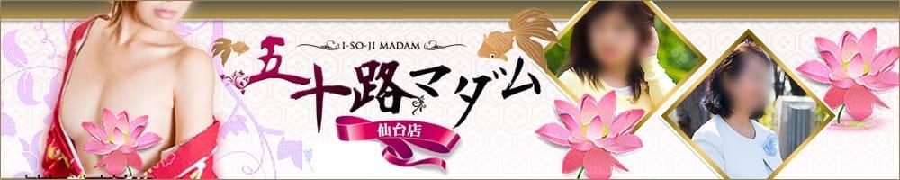 五十路マダム仙台店(カサブランカグループ)