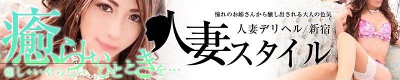 人妻スタイル - 新宿・歌舞伎町