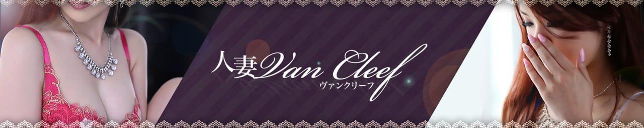 人妻ヴァンクリーフ