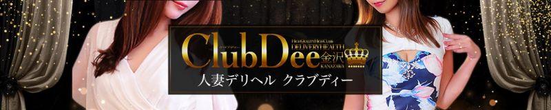 金沢人妻 Club DEE - 金沢