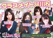 クラスメイト 品川校 - 五反田