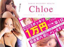 Chloe(クロエ) - 長岡・三条
