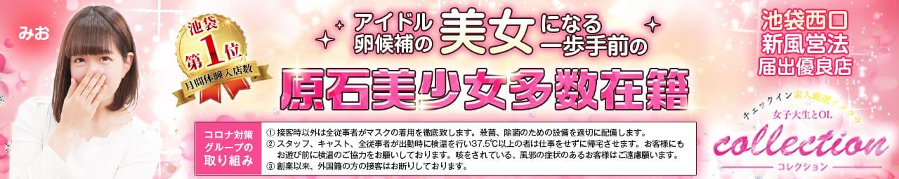 チェックイン素人厳選イメクラ女子大生とOL collection
