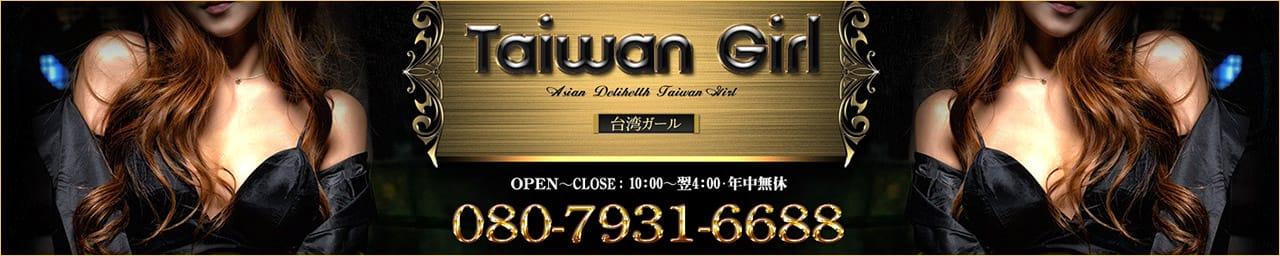 台湾ガール