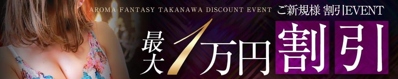アロマファンタジー高輪 - 五反田