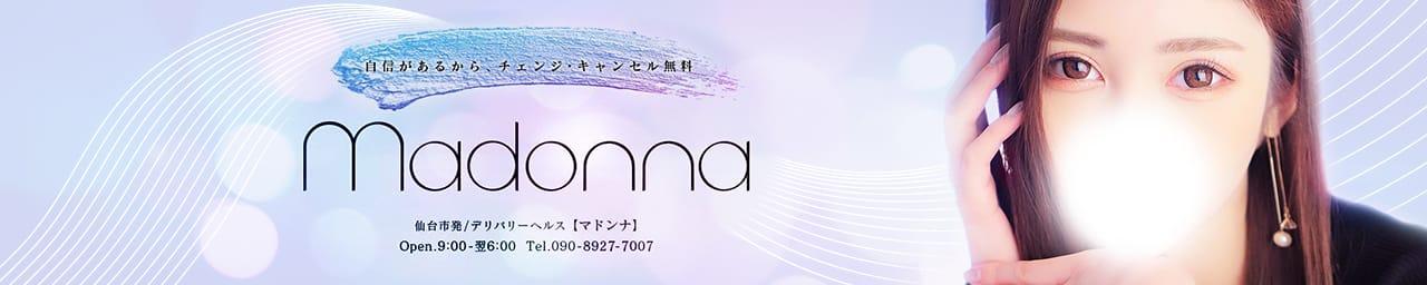 Madonna -マドンナ- - 仙台