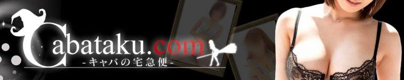 キャバの宅急便 - 仙台