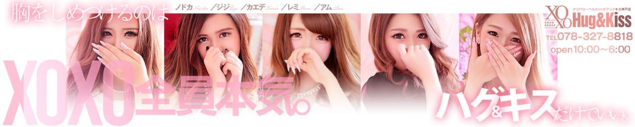 XOXO Hug&Kiss 神戸店 その2