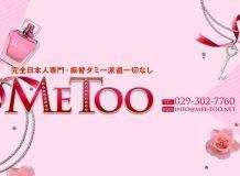 ME TOO - 水戸