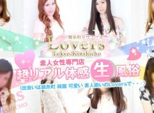 LOVERS(ラヴァーズ) - 錦糸町