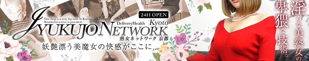 熟女ネットワーク京都店