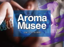 Aroma Musee - 名古屋