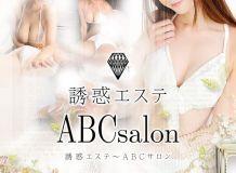誘惑エステ~ABCサロン - 名古屋