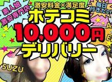 ホテコミ10000円デリバリー - 名古屋