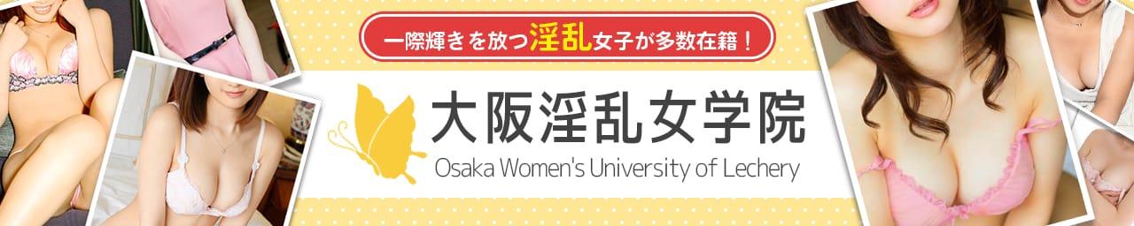 大阪淫乱女学院