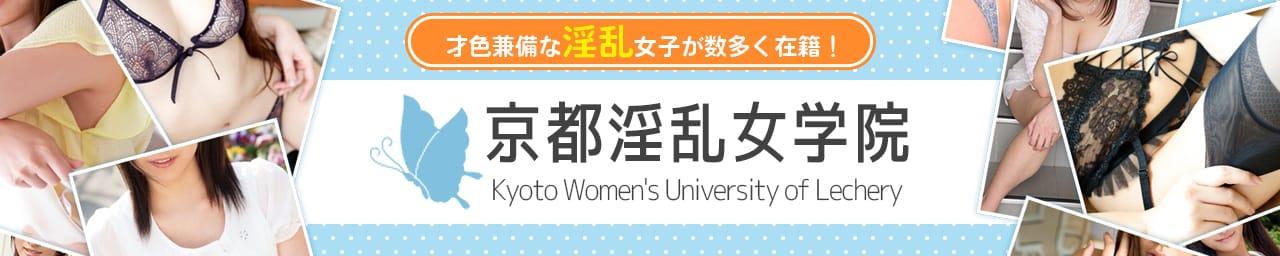 京都淫乱女学院