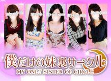 僕だけの妹裏サークル - 新大阪
