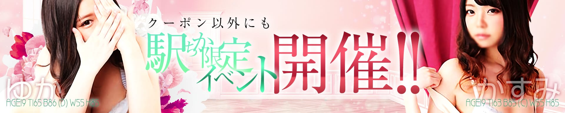 Princess Selection~プリンセスセレクション~金沢店 その3