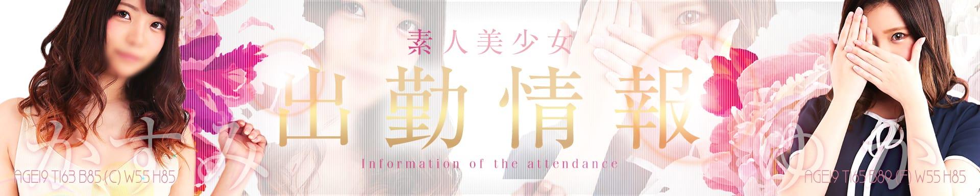 Princess Selection~プリンセスセレクション~金沢店 その2