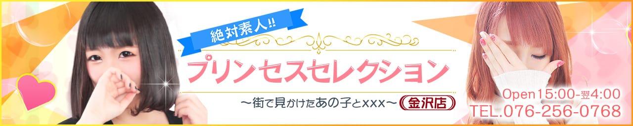 Princess Selection~プリンセスセレクション~金沢店