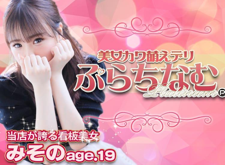 美女カワ萌えデリ ぷらちなむ - 福岡市・博多