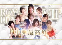 Royal LIPS VIP - 中洲・天神