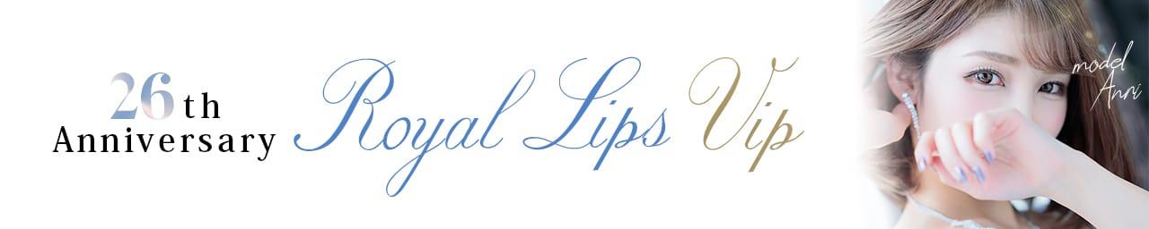 Royal LIPS VIP(ロイヤルリップスビップ)