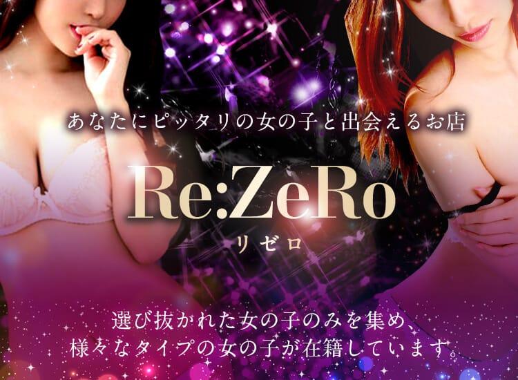 Re:ZeRo - いわき・小名浜