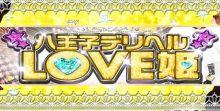 八王子LOVE姫 - 立川