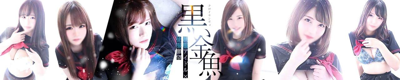 黒い金魚 - 札幌・すすきの