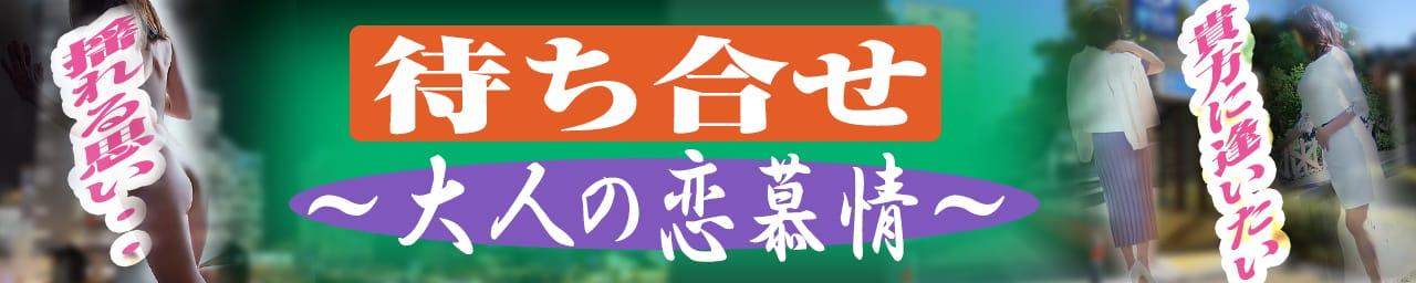 五十路マダム横浜店(カサブランカグループ) その2