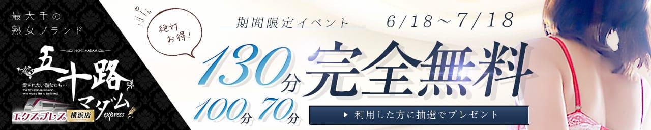 五十路マダムエクスプレス横浜店(カサブランカグループ) - 横浜