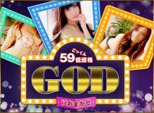 59(ごっくん)低価格!GODにおまかせ - 浜松・静岡西部