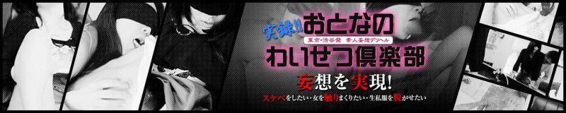 おとなのわいせつ倶楽部 渋谷店 - 渋谷