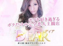 新大阪梅田デリバリーヘルスDear - 新大阪