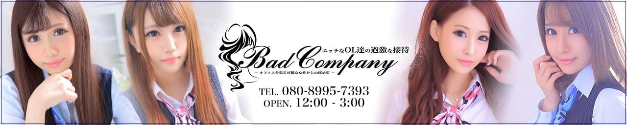 バッドカンパニー BAD COMPANY