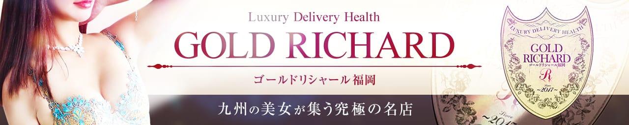 ゴールド リシャール福岡 - 福岡市・博多